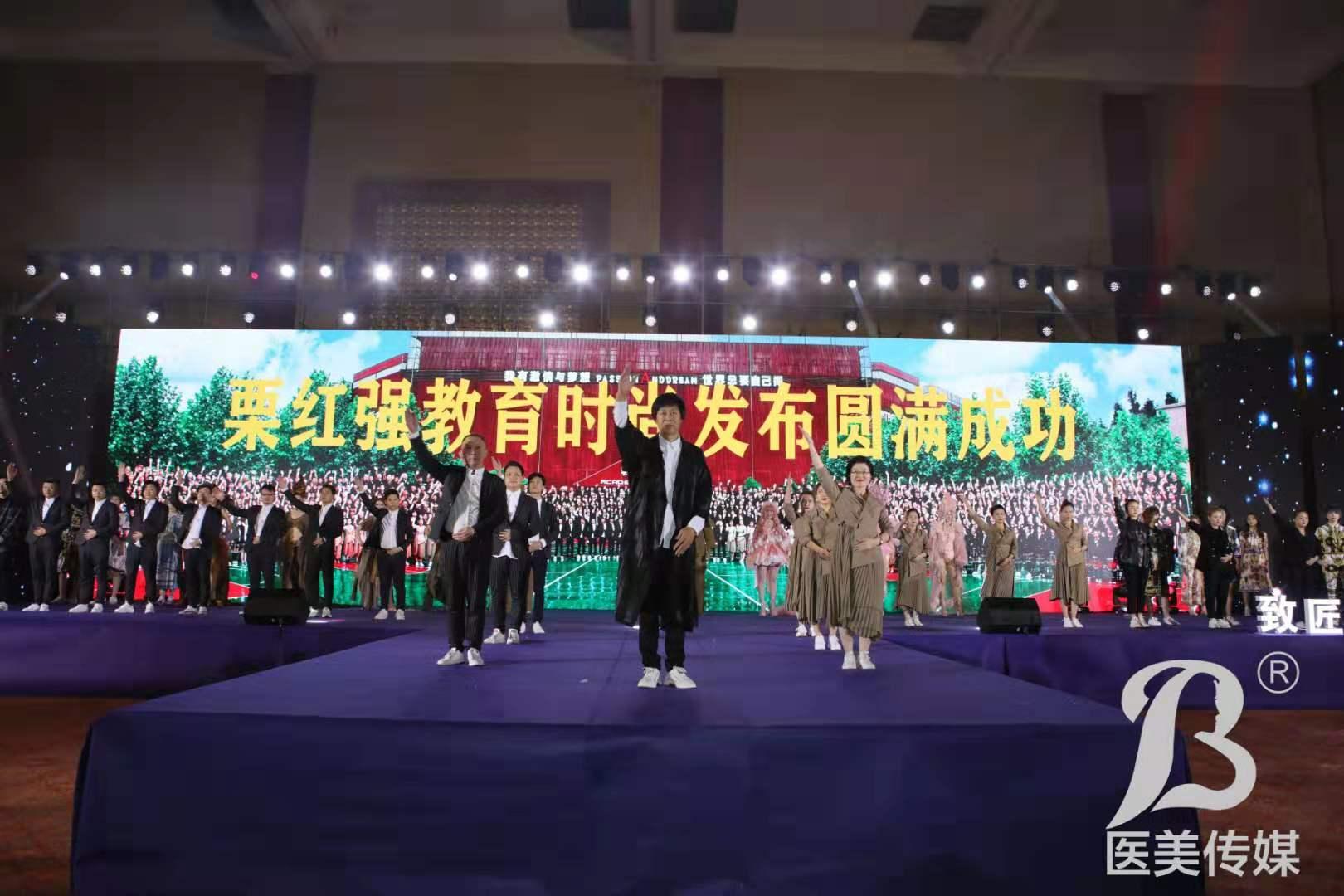 金栗学校<b><b>西安栗红强教育团队:重庆时尚发布会圆满成功</b></b>