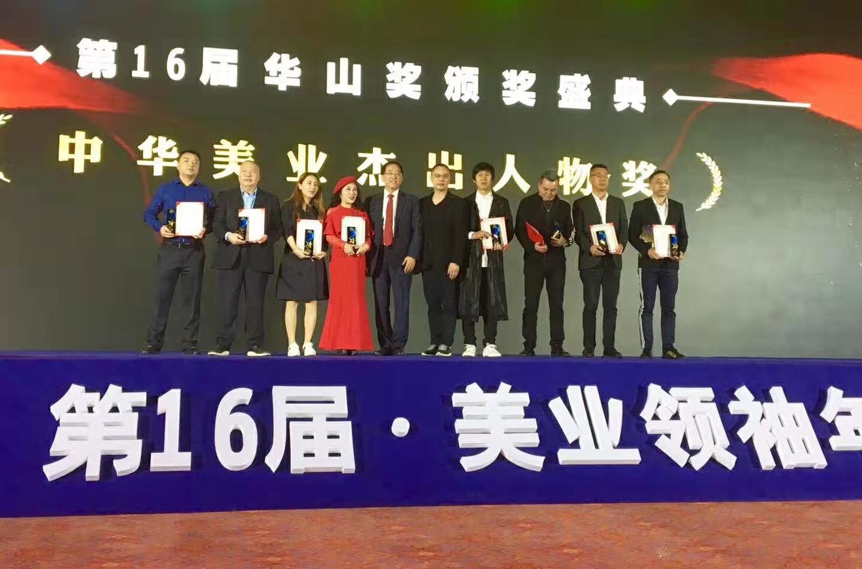 金栗学校<b>华山奖・第16届中国美业领袖年会我校再次获奖</b>